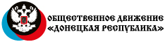 """Общественное Движение """"Донецкая Республика"""""""