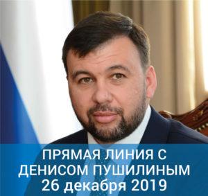 Прямая линия с Главой ДНР