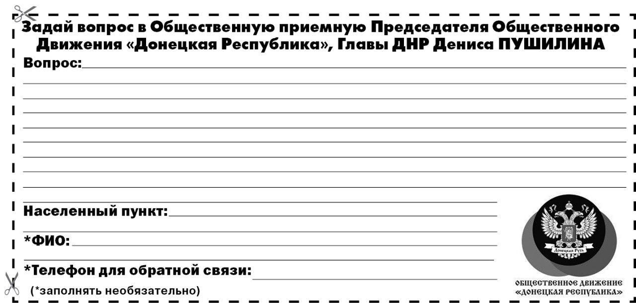 Бланк обращения в газете «Донецкая Республика»