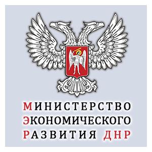 Минэкономразвития ДНР разработана «дорожная карта» по созданию благоприятного климата для бизнеса