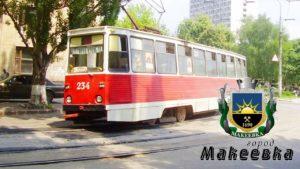 Восстановить трамвайное сообщение в Макеевке