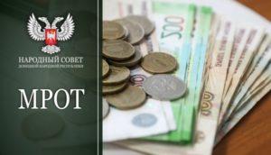 В ДНР законодательно закреплен минимальный размер оплаты труда