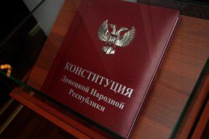 Рассмотреть поправки в Конституцию РФ на предмет возможности применения их в законодательстве ДНР