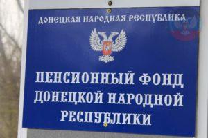 Перенести прохождение верификации пенсионерами ДНР на период после улучшения эпидемиологической обстановки