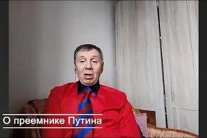 Сергей Марков сделал прогноз, кто будет следующим Президентом Российской Федерации