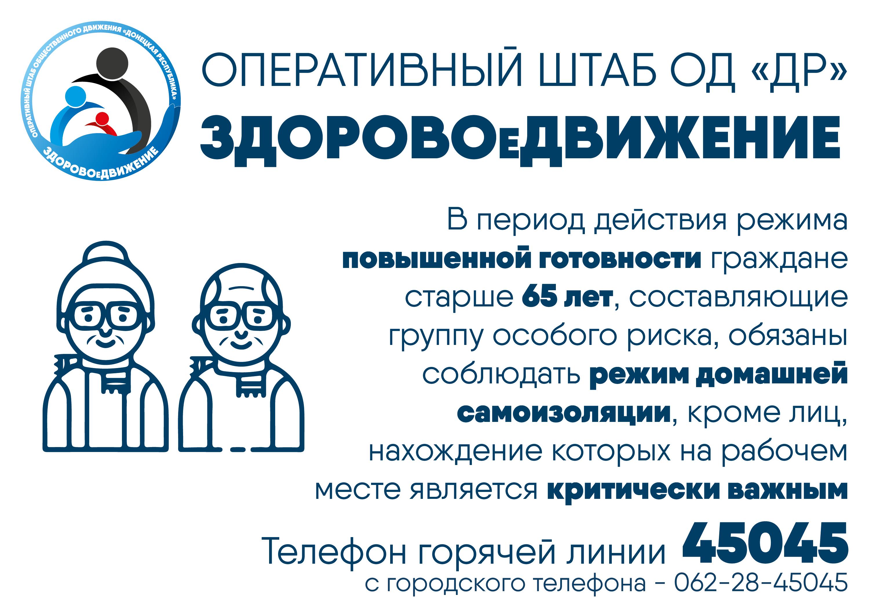 Граждане старше 65 лет обязаны соблюдать режим самоизоляции