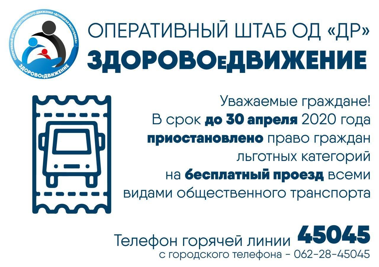 Право граждан льготных категорий на бесплатный проезд приостановлено до 30 апреля