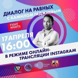 Народная Дружина анонсировала проведение онлайн-встречи с общественным деятелем РФ