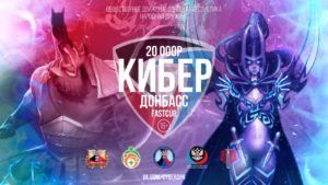 Народная Дружина возрождает Кибер-Донбасс