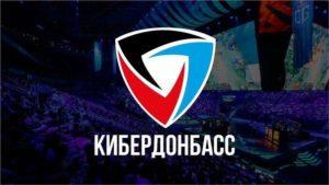 Окончен прием заявок на турнир «Кибер-Донбасс» в дисциплине Dota 2