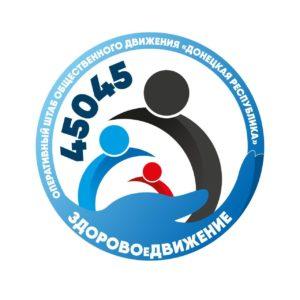Оперативный штаб Общественного Движения «Донецкая Республика» ЗДОРОВОеДВИЖЕНИЕ