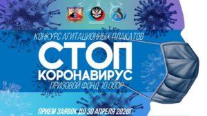 Стартует конкурс агитационных плакатов «СТОПКоронавирус»