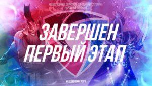 Завершен первый этап турнира «Кибер-Донбасс» в дисциплине Dota 2
