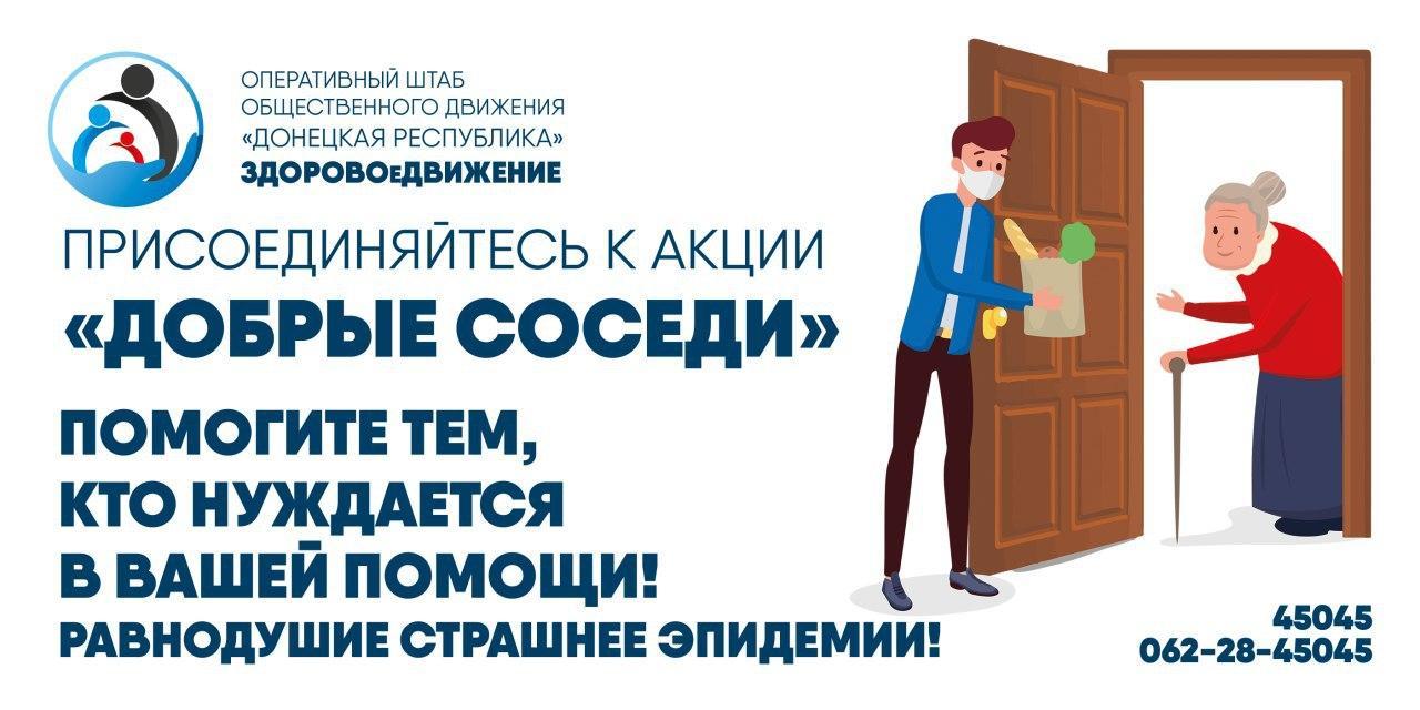 """Присоединяйтесь к акции """"Добрые соседи""""!"""