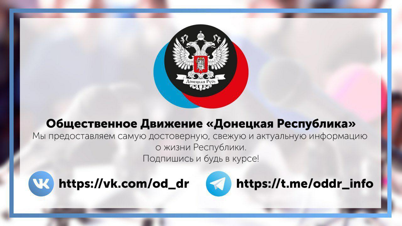 Подписывайтесь на информационные ресурсы Общественного Движения «Донецкая Республика»!