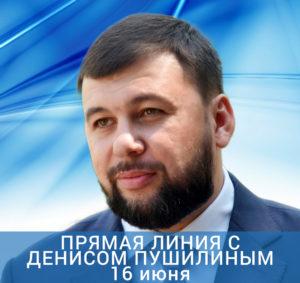 16 июня 2020 года состоится прямая линия с Главой ДНР Денисом Пушилиным