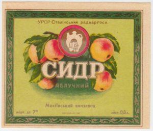 Макеевский винзавод