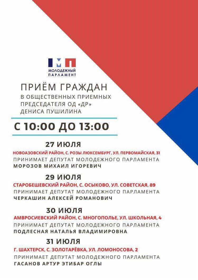 Прием граждан в Общественных приемных Председателя ОД «ДР» Дениса Пушилина