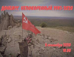 8 сентября состоится Республиканский митинг, посвященный 77-й годовщине освобождения Донбасса