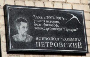 Присвоить Донецкому национальному университету имя Всеволода Петровского
