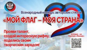 Всенародный конкурс авторских стихов «Мой флаг – моя страна»