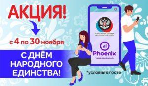 Акция Общественного Движения «Донецкая Республика» и ГП «РОС «Феникс» именно для Вас!