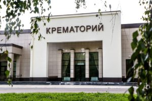 Создать условия для проведения кремации в ДНР