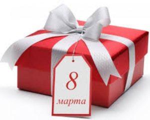 На Ваш взгляд, что является лучшим подарком для женщины на 8 марта?