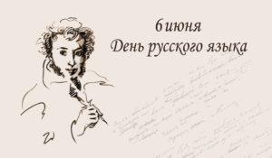 Нуждается ли, на Ваш взгляд, русский язык в защите?